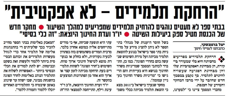 ישראל היום - 30.1