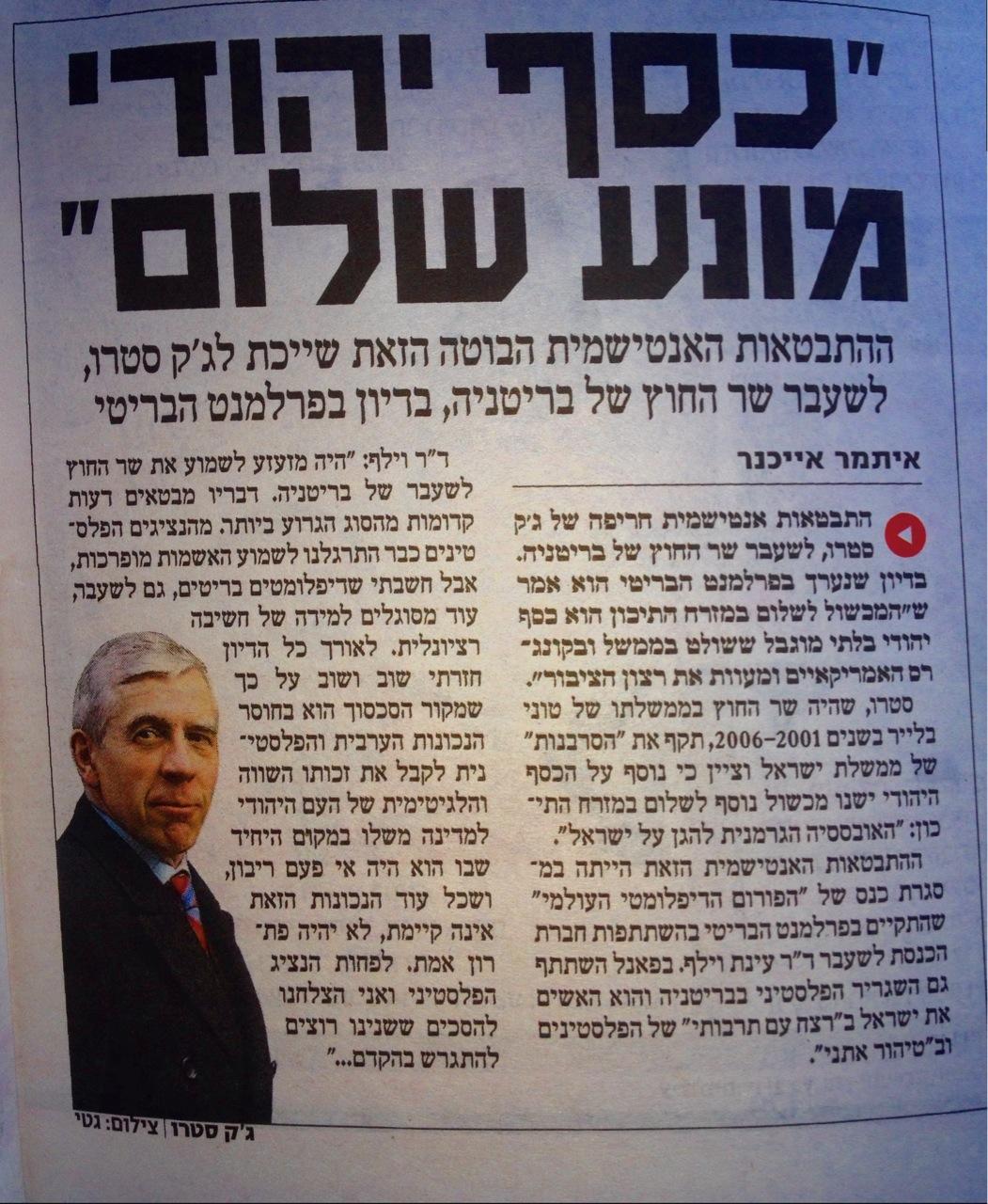 כסף יהודי מונע שלום
