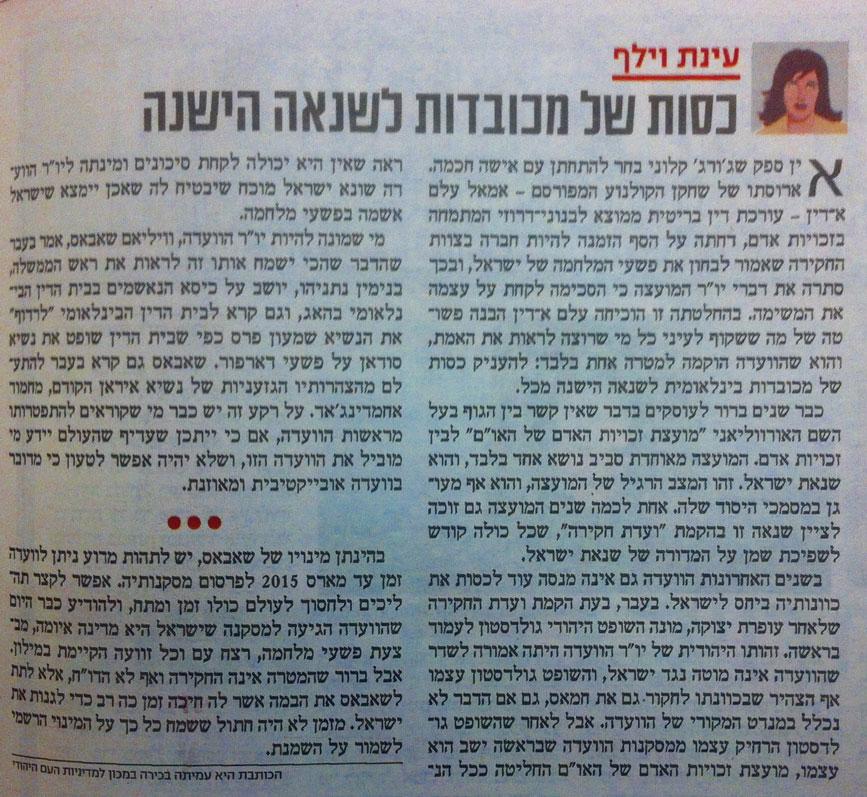Israel-Hayom-August-8